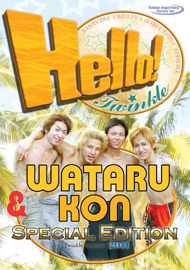 [Gay] Hello Twinkle – Kon And Wataru